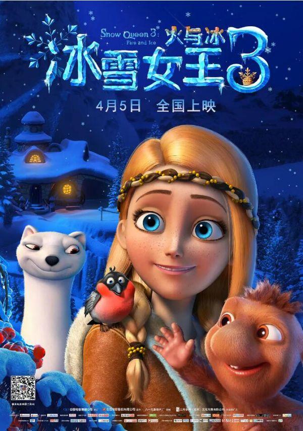 俄动漫《冰雪女王3:火与冰》电影中文海报