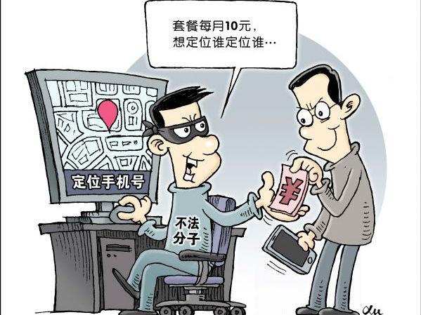 美媒:北京艺术家购30万个人信息办展 涉违法被调查