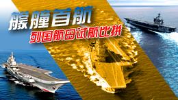 艨艟首航——列國海軍航母試航比拼