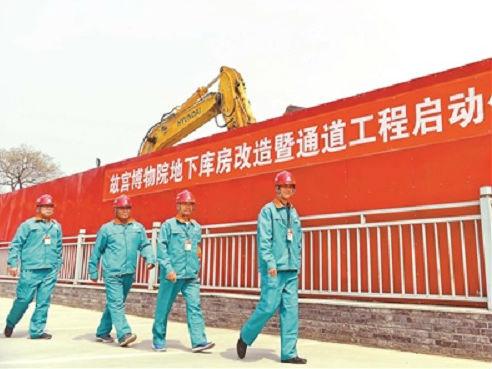 港媒关注故宫大规模扩建地库:可容纳110多万件文物