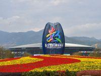 首届数字中国建设峰会即将在福州开幕