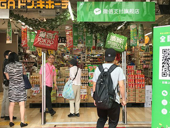日本人对移动支付不感兴趣?港媒:中国特定环境难以效仿
