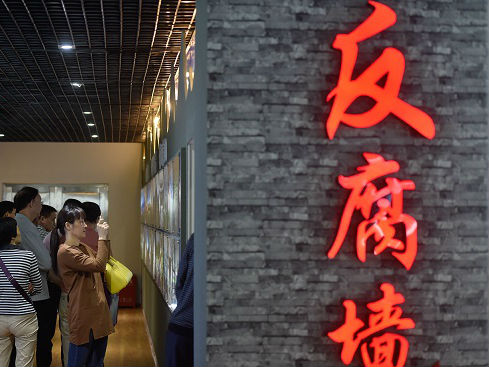 港媒:调查显示中国反腐行动提升中企廉洁形象