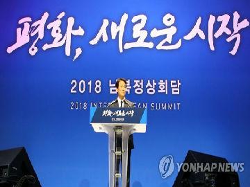 韩联社:韩朝明日举行两场首脑会谈 会后将签署协议