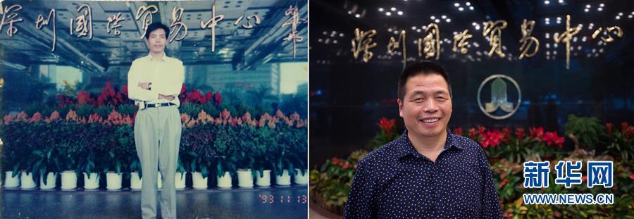 深圳特区:两座地标,两代建设者的奋斗故事