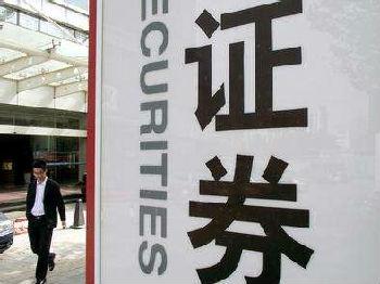 英媒关注中国准许外资控股证券公司 投资者欣喜