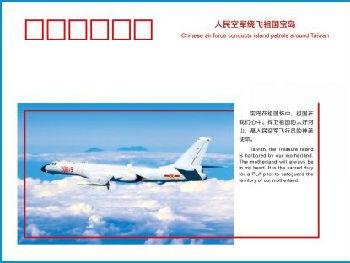 空军发布绕飞台湾纪念封、宣传片 外媒:释放捍卫统一信号