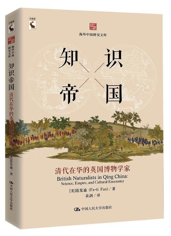 《知识帝国:清代在华的英国博物学家》封面