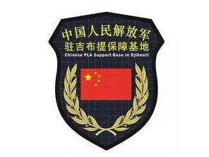 俄媒:中国驻吉布提保障基地部队将佩戴专用胸标臂章