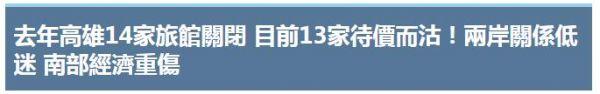 《中国时报》报道截图:游客锐减