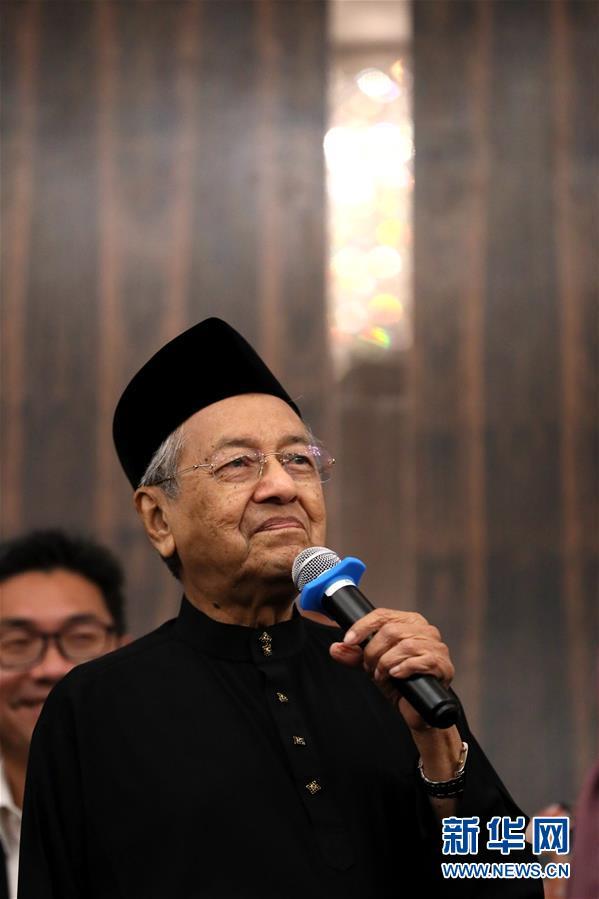 92岁高龄马哈蒂尔宣誓就任马来西亚总理
