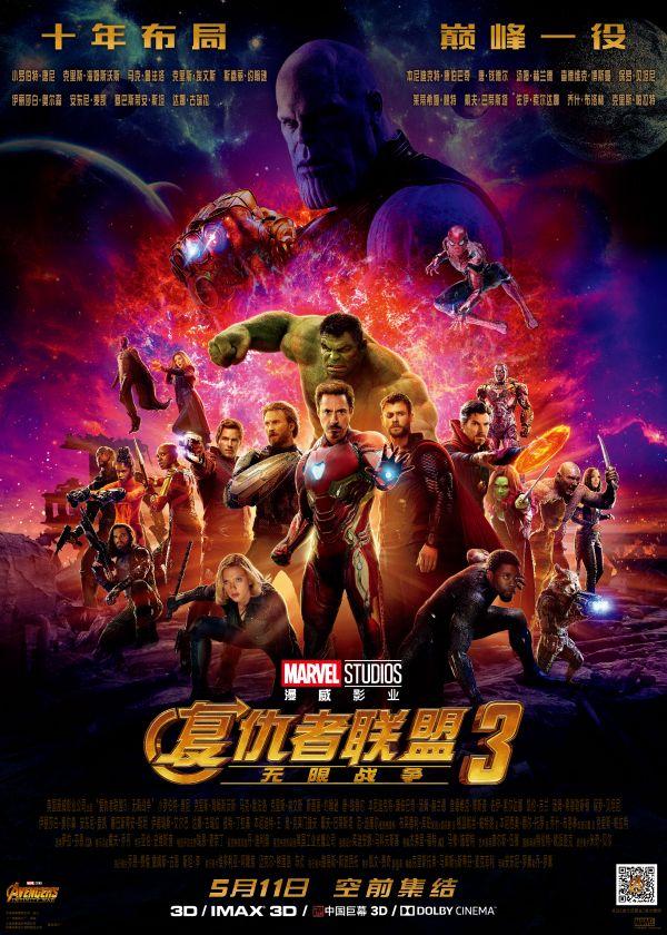 《复联3》中国大陆海报