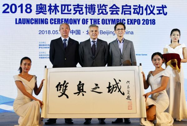 """金沙最新娱乐平台:""""双奥北京""""史无前例_奥博会助力奥林匹克市场新发展"""