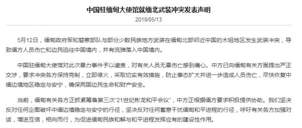中国驻缅甸大使馆就缅北武装冲突发表声明
