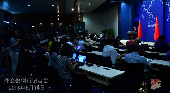 5月14日外交部例行记者会现场