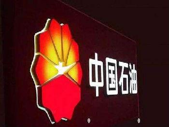 出海记|外媒:中石油有望接手道达尔在伊朗石油项目