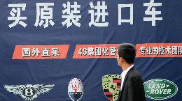 锐参考|中国汽车关税要降了!全球欢呼时,中国网民却在说同一句话