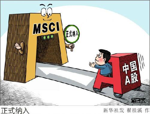 A股本周正式被纳入MSCI 英媒:金融市场开放关键一步