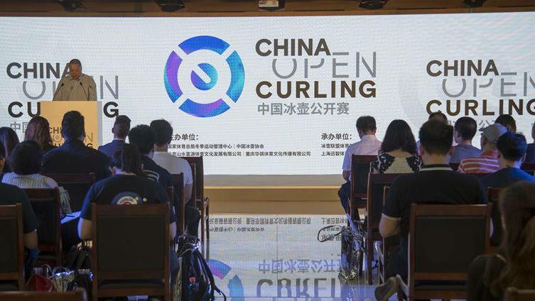 推进青少年人才培养 中国将举办两项国际顶级冰壶赛事