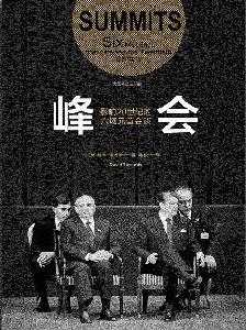《峰会》:20世纪六场元首会谈改变了世界?