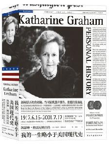 """""""美国新闻界最有权势的女人""""出自传:从追随者到引领者"""