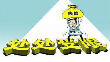 """俄媒关注中国将建""""社会信用体系"""":失信人员将寸步难行"""