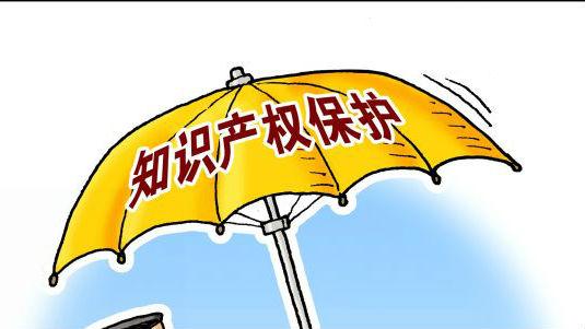 新媒评述称中国会加强对来华外企知识产权保护力度