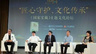 打开书籍,了解文物背后的中国温度