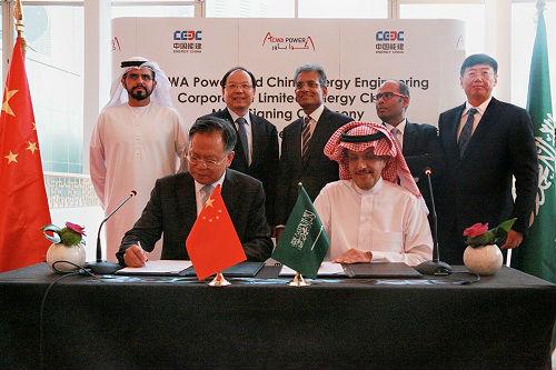 中国能建与沙特签约现场