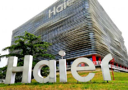 青岛海尔德国上市获证监会批准 迈出关键一步