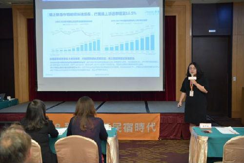 易观旅游健康行业资深分析师姜昕蔚主题演讲