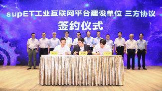 浙江吹响工业互联网集结号 集聚阿里云、中控、之江实验室力量