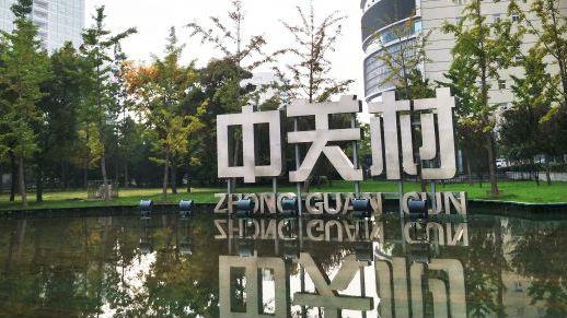"""西媒盘点将改变世界的新""""硅谷"""":除了北京还有——"""