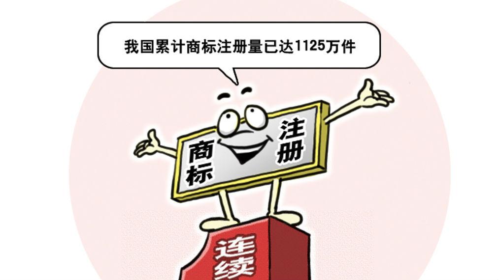 日媒:中国实施全球品牌战略 海外商标注册数猛增