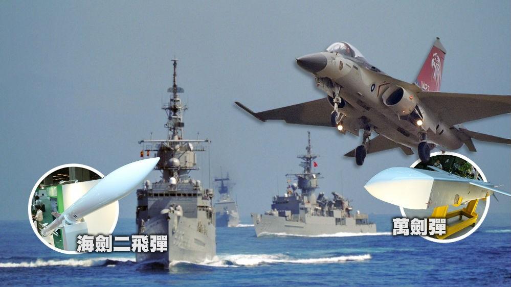 台军又出糗!台媒:台湾自研导弹在军演上歇菜了