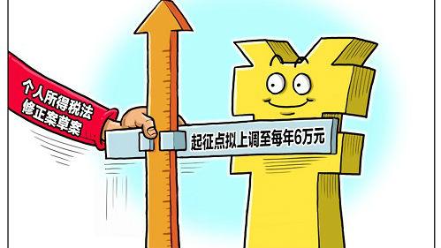 英媒称中国个税改革获实质进展:向更现代化方向迈进