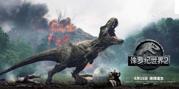 图说2 侏罗纪视界2 电影海报