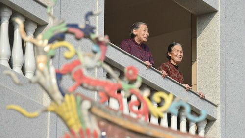 外媒:养老公寓日益受中国老人欢迎 开发商看好养老商机