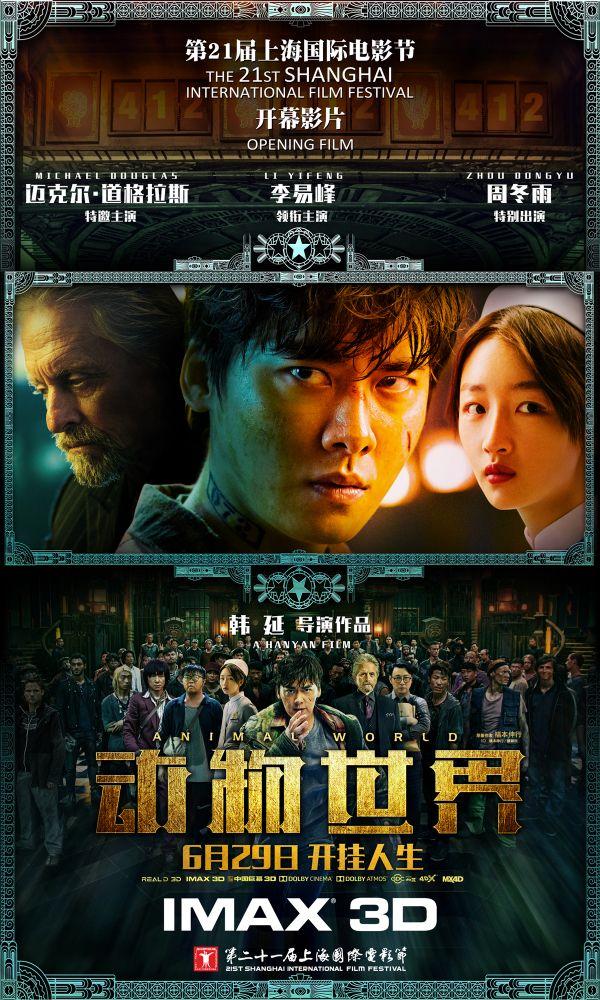 看《动物世界》如何扬长避短,以小搏大,闯出华语电影新路子!