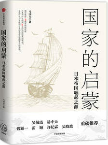 《国家的启蒙:日本帝国崛起之源》:把教育作为立国之本