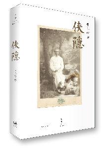《邪不压正》原著《侠隐》重版归来:在文字中复活老北京