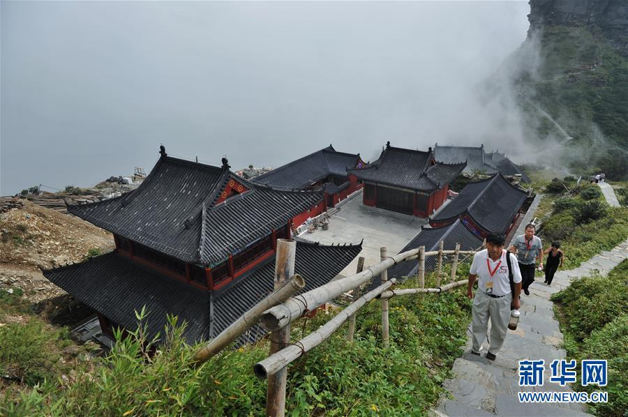 云梯万步天路远:中国梵净山何以列入世界自然遗产地?
