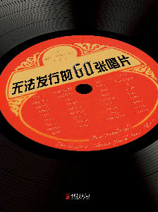 《无法发行的60张唱片》:那个最大的奇迹,并未发生