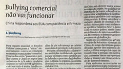 中国大使投书巴西媒体:美贸易霸凌主义不会得逞