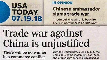 中国驻美大使投书美媒:美对华贸易战既不公正也不公平