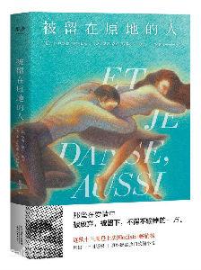 有点嘲讽有点心碎 法国年度小说《被留在原地的人》在华出版