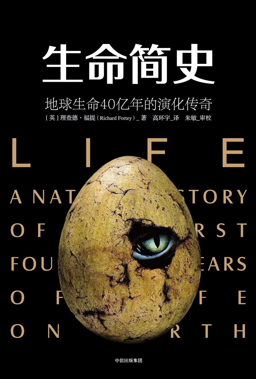 《生命简史》:人类不是地球生命演化的旁观者