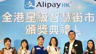 出海记 支付宝香港普及化 逾四成香港市民愿用电子钱包