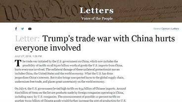 中国外交官投书美媒:美对华贸易战给各方带来无妄之灾