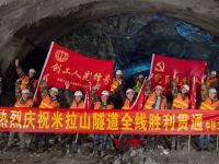川藏线拉林高等级公路米拉山隧道全线贯通